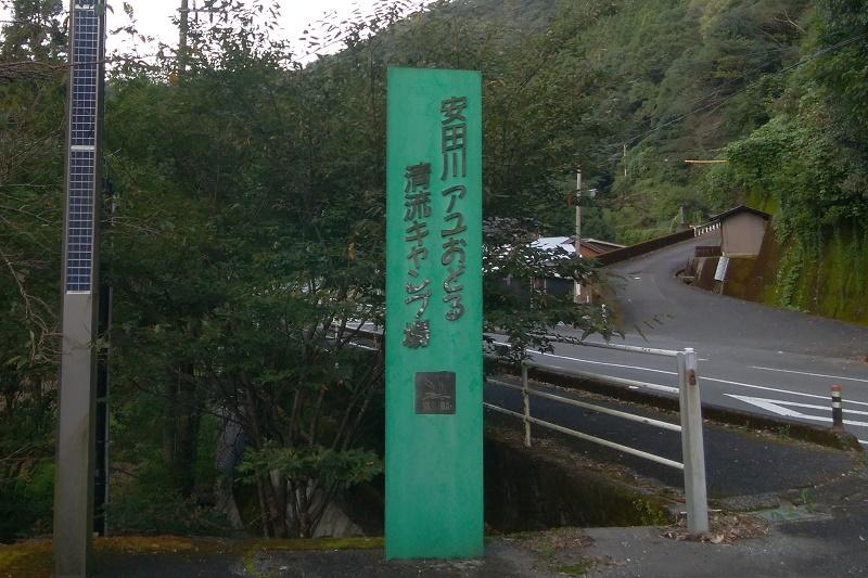 鮎踊る清流安田川の入り口