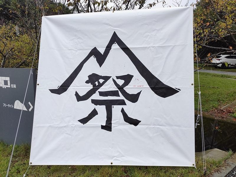 土佐清水の雪峰祭
