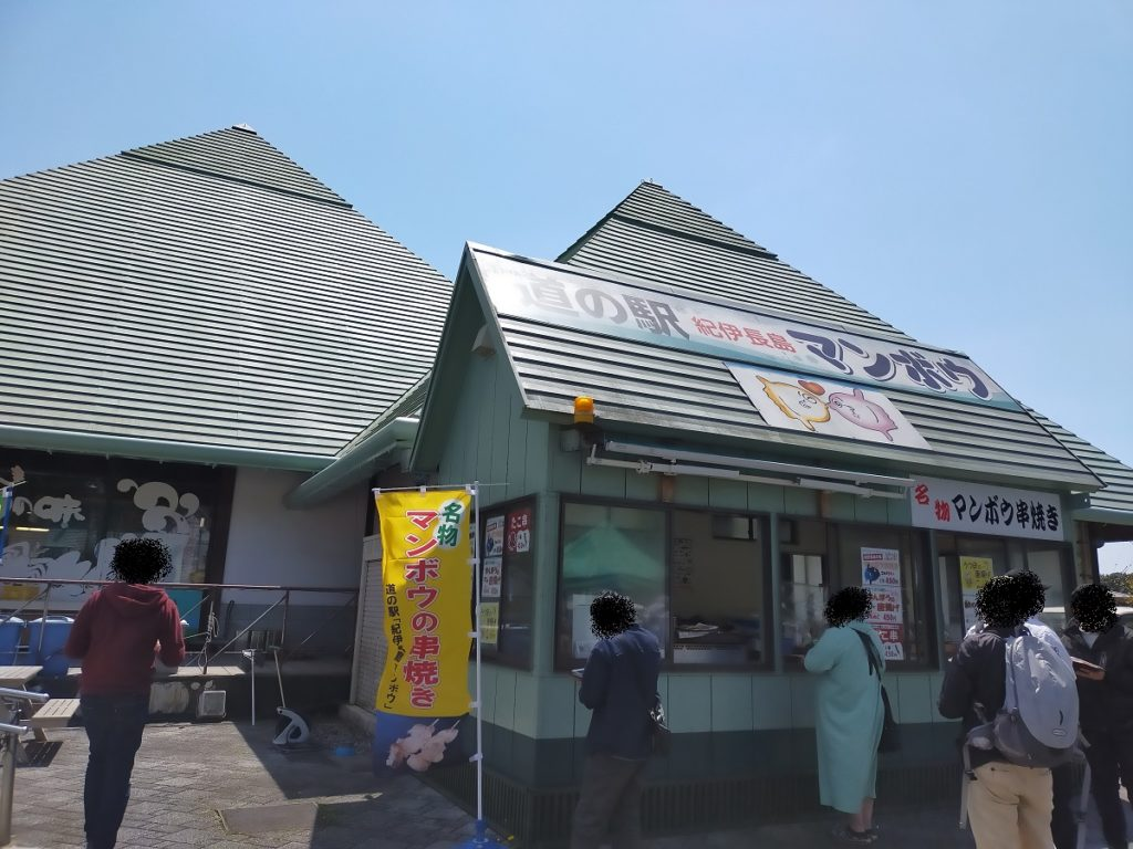 道の駅紀伊長島のマンボウの串焼き